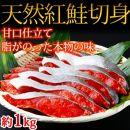 ■甘口仕立!上質な脂の天然紅サケ切身約1kg