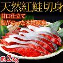 ■甘口仕立!上質な脂の天然紅サケ切身約2kg