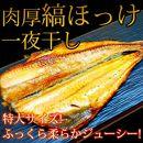 ■和歌山魚鶴仕込の国産特大サイズを厳選!縞ほっけ一夜干し