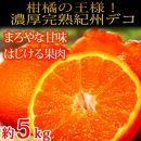 ■果肉プリプリ♪完熟紀州デコ(不知火)約5kg[2020年2月~発送]