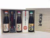 ■湯浅醤油 卓上5本組 №86591