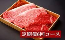 【6回コース】豊後牛食べ尽くし定期便