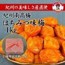 ■[無地のし付]紀州南高梅はちみつ味1kg(ピンク色不織布風呂敷包み付)