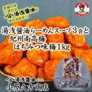 ■湯浅醤油らーめんスープ3袋と紀州南高梅はちみつ味1kg(梅干しサイズ中粒~大粒)