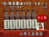 ■湯浅醤油(再仕込)900ml6本シール付[M1013-C]
