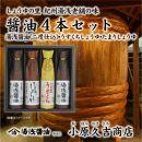 ■しょうゆの里より醤油4本セット1箱[M1014-C]