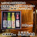 ■ぽん酢梅ドレッシング醤油うすくち6箱[M1015-C]