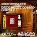 米こうじみそゆあさたまり湯浅醤油セット[M1016-C]