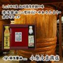 赤みそゆあさたまり醤油セット[M1017-C]
