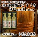 ■うすくち醤油900ml3本セット[M1019-C]