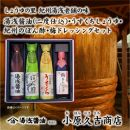 ぽん酢梅ドレッシング醤油うすくち1箱[M1021-C]