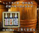 湯浅醤油、ぽん酢、うすくち醤油3本セット(各500ml)