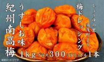 ■南高梅うすしお味1kgと梅ドレッシング1本[M1040-C]