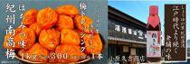 ■南高梅はちみつ味1kgと梅ドレッシング[M1041-C]