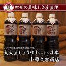 ■しょうゆの里より老舗の丸大豆醤油1L 4本セット[M1047-C]