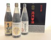 ■湯浅醤油 720ml3本組 №56218