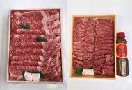 黒毛和牛すき焼き肉650g+黒毛和牛焼肉500gタレ付き