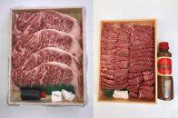 黒毛和牛ステーキ180g×3枚+黒毛和牛焼肉500gタレ付き