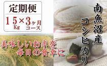 【頒布会】契約栽培 南魚沼産コシヒカリ「八龍の尾」15kg×全3回