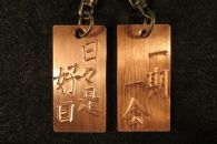 刀匠が銅板のキーホルダーに文字をお入れします。2個セット