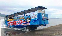 【長浜観光協会厳選】水陸両用観光バスでめぐるDiscoveryJAPAN(びわ湖ツアー)乗車ペアチケット