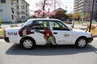 【長浜観光協会厳選】三成タクシー(近江タクシー)「石田三成」ゆかりの地を巡る観光タクシー(3時間コース)