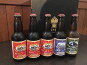 【長浜観光協会厳選】長浜浪漫ビールビール詰め合わせ5本セット