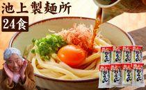 池上製麺所るみばあちゃん監修!讃岐生うどん24食入(鎌田醤油だし醤油付)