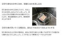 【刺身用】佐伯産鯛 低温熟成魚切り身 約300g