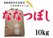 くすのきファームななつぼし精米10kg