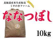 くすのきファームななつぼし玄米10kg
