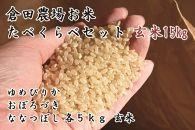 倉田農場お米食べ比べセット(玄米15kg)