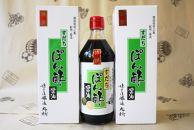 ■特撰 すだちぽん酢醤油3本セット