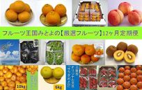 フルーツ王国みとよの【厳選フルーツ12ヶ月定期便】