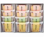 金沢大和百貨店選定〈烏鶏庵〉烏骨鶏かすていら個包装セット