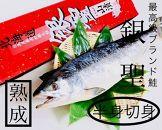 【熟成】ブランド鮭「銀聖」山漬け半身切身