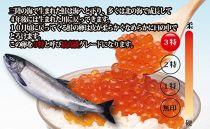 三陸産「味付いくら」150g×2入