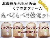 くすのきファームお米たべくらべ4種類セット(5kg×4種類 総計20kg)※一括発送※