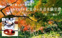 【体験型現地でお礼】(お二人様用)茶道体験都立殿ヶ谷戸庭園(国指定名勝,東京の名湧水57選に選定)内の茶室(紅葉亭)にて