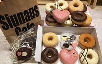 ドーナツ&チョコクッキー詰め合わせセット