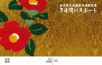 金沢市文化施設共通観覧券3日間パスポート引換券 JTB旅行クーポン(3,000円分)
