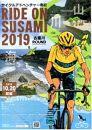 【2019年10月20日(日)開催】RIDEONSUSAMI2019「チャレンジコース」参加権