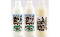 香取村の飲むヨーグルトセット(合計2.1L)