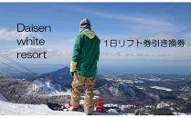 """【ポイント交換専用】""""海の見えるゲレンデ""""だいせんホワイトリゾート一日滑り放題!"""