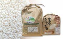 減農薬・減化学肥料 特別栽培米こしひかり(5kg)ともち米(3kg)セット