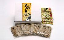 【ポイント交換専用】こだわりの大山そば(生麺) (8食+めんつゆ入り)