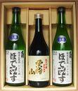 宮城・美しい栗原の自慢酒。『ほでなす・栗駒山』飲み比べ3本詰合せ