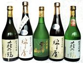 栗原3酒蔵の大吟醸『綿屋・栗駒山・萩の鶴』飲み比べ5本詰合せ