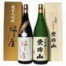 宮城・美しい栗原の自慢酒。栗駒山大吟醸・綿屋純米大吟醸 飲み比べ2本詰合せ
