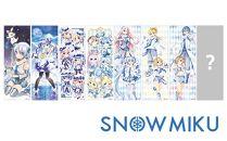 【新千歳空港限定:雪ミク】ミニポスターコレクションセット
